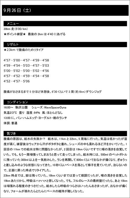 9月26日の日誌.jpg