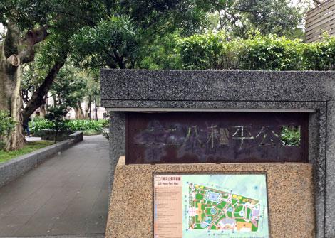 和平公園入り口.jpg