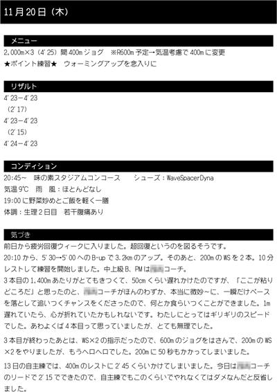 練習報告サンプル.jpg